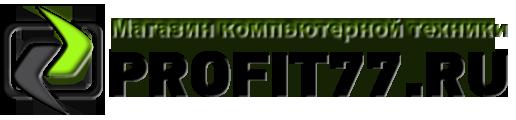 Profit77.ru интернет магазин компьютерной техники в Москве. Компьютеры для любых задач, сборка ПК на заказ, комплектующие, оргтехника, периферия, сетевое оборудование