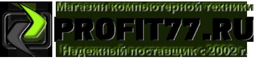 Profit77.ru интернет магазин компьютерной техники в Москве. Компьютеры для любых задач, сборка ПК на заказ, оргтехника, периферия, сетевое оборудование