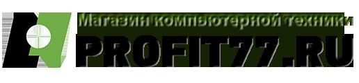 Profit77.ru - Интернет-магазин компьютерной техники в Москве